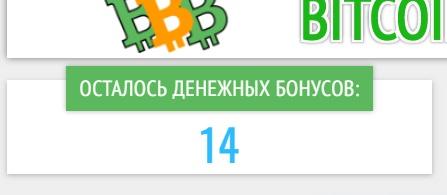 www bitcoin media bits news - счётчик остатка денежных бонусов ведёт себя странно