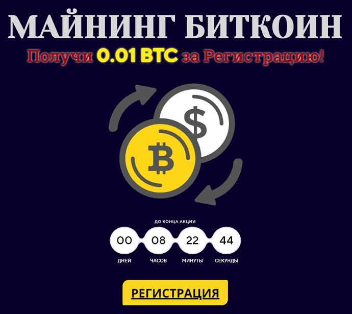 отзывы и обзор - смотрим главную страницу bitcoin mining zarabatok com чтобы написать отзывы и обзор на сервис по браузерному майнингу биткоинов