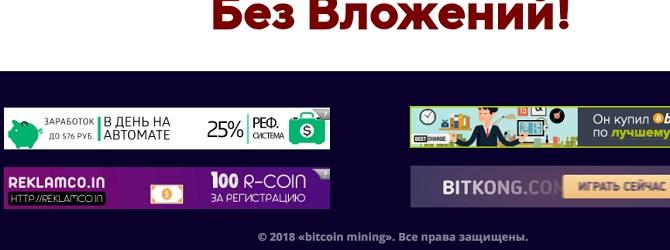 создатель www bitcoin mining zarabatok com очень хочет заработать на рекламы любого качества