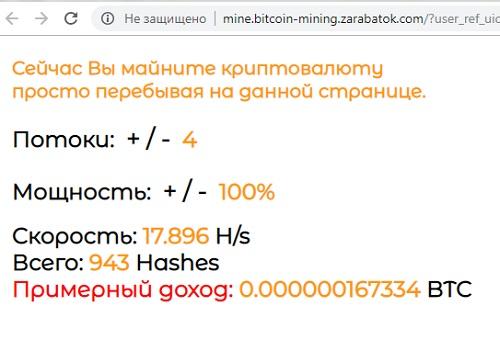 нас перекинуло на адрес http mine browser mining zarabatok com и начался браузерный майнинг криптовалюты