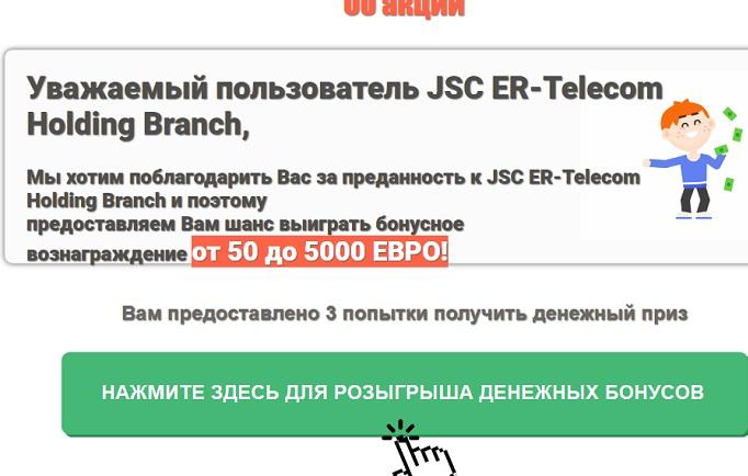 смотрим сайт er telecom holding эр телеком холдинг чтобы узнать можем ли мы выиграть бонусы