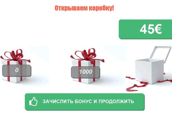 ассоциация независимых интернет провайдеров выплёвывает призы из бонусных коробок