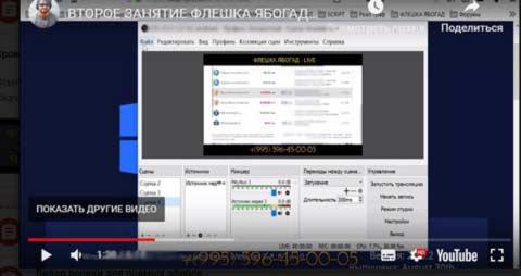 заработок на прямых трансляциях - александр абесламидзе демонстрирует программу для прямых эфиров
