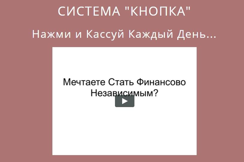 Система Кнопка Ксении Шокиной отзывы