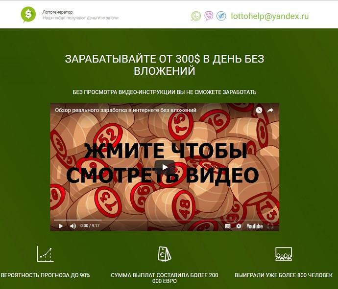 смотрим главную страницу сайта http lottogenerator2018 ru чтобы написать отзывы и обзор на алгоритм Ивана Мельникова под названием лотогенератор 2018