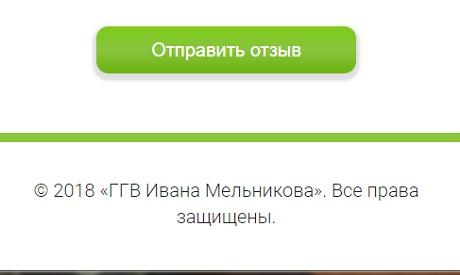 на сайте www lottogenerator2018 ru говорится про какой-то ггв Ивана Мельникова