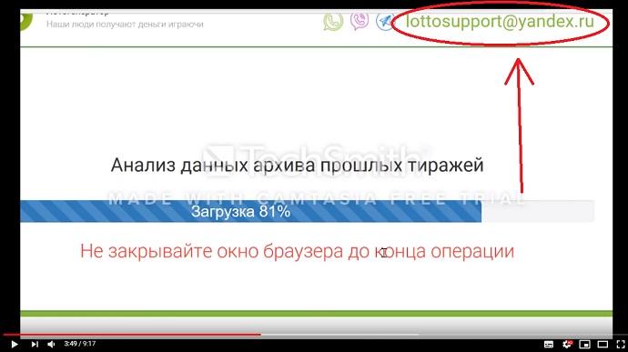 сайт лото генератор выигрыша раньше содержал другой email-адрес для связи с Иваном Мельниковым