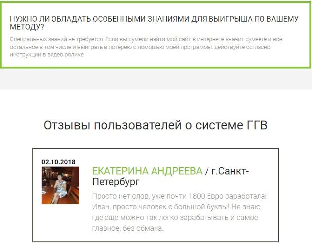 на сайте lotto generator 2018 ru имеются отзывы которые с большой вероятностью фальшивые