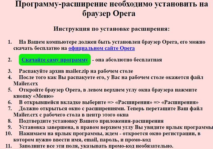 создатель сайта http money app qb0 ru пишет последовательность шагов чтобы и мы могли начать зарабатывать на автомате через расширение браузера