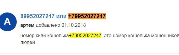 расширение mailer требует перевести деньги на номер телефона