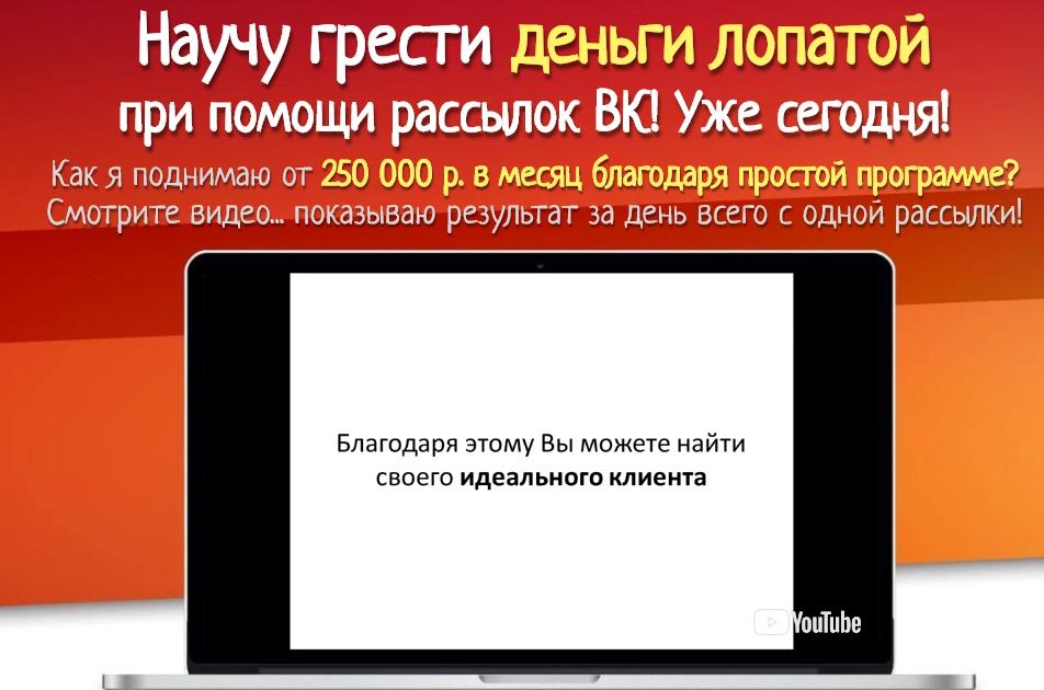Антон Рудаков Денежные рассылки ВК отзывы