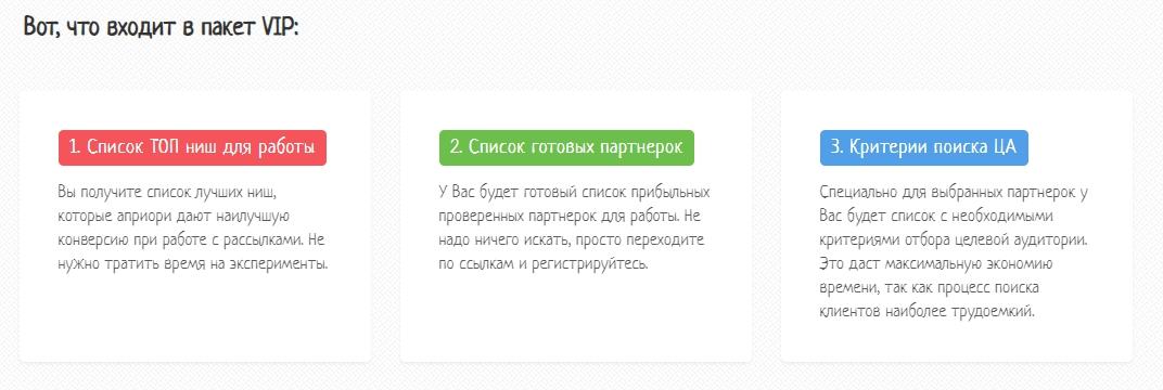 Денежные рассылки ВК Антона Рудакова