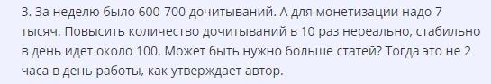 Лови Дзен 2. VIP-уровень отзывы
