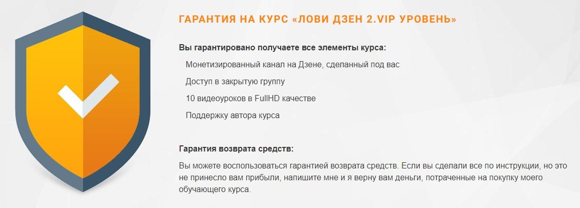 Лови Дзен 2 Вика Самойлова отзывы