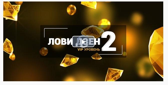 Лови Дзен 2. Вип уровень отзывы
