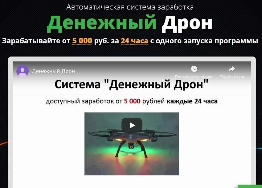Денежный дрон Владислав Неронов отзывы