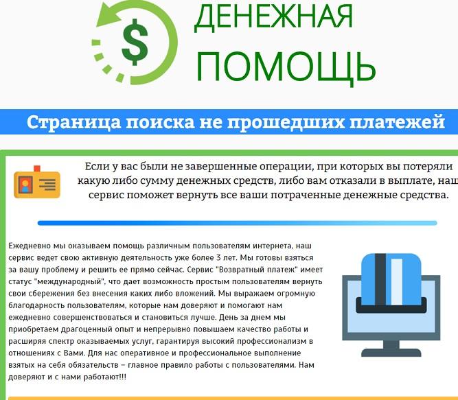www infomonneya ru - смотрим главную страницу чтобы написать отзывы и обзор