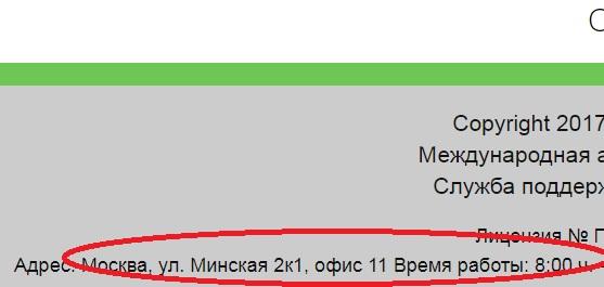 ул минская 2к1 офис 11 - проверяем адрес сервиса возврата не прошедших платежей