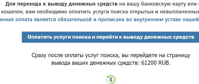 http infobildsa ru - нас просят заплатить деньги за услуги сервиса
