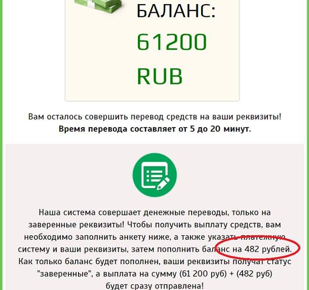 сервис возвратный платеж опять просит заплатить деньги