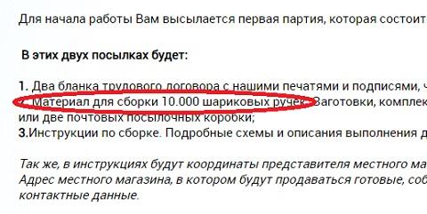 сайт ооо канцлер говорит, что нам будут высланы материалы для 10000 шариковых ручек