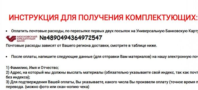 ооо канцлер сборка ручек - предлагают перевести 900 рублей на какой-то левый номер карты