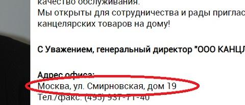 kancler24 com - смотрим, действительно ли ооо канцлер находится по адресу улица смирновская 19 в городе москва
