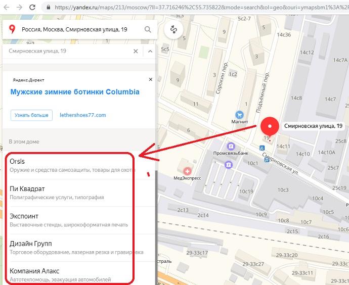 ооо канцлер москва - на настоящих картах такого названия организации нигде нет