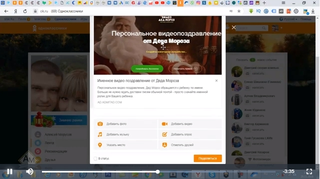 Новогодний заработок Алексей Морусов отзывы