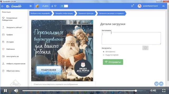 Заработок на новогодней партнерке Алексей Морусов обзор