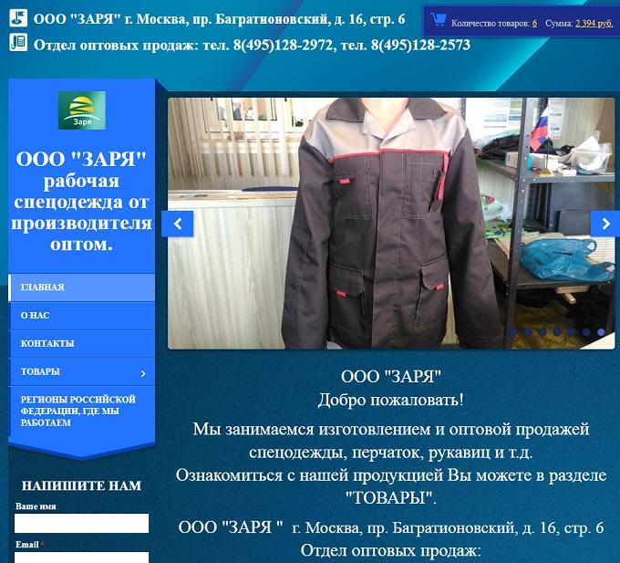 ооо заря выкройка карманов - смотрим главную страницу http ooozarya ru чтобы написать отзывы и обзор