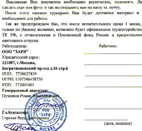 ооо заря москва - читаем трудовой договор чтобы написать подробные отзывы и обзор
