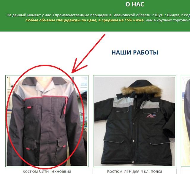 выкройка карманов - фотографии на сайта zarya ru украденные