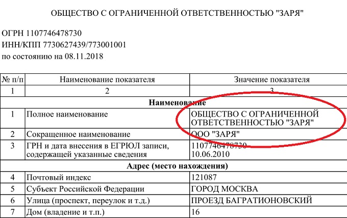 ооо заря москва багратионовский проезд - такая организация действительно отмечена в налоговом реестре