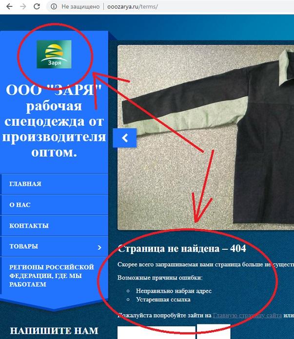 ооо заря выкраивание карманов - сайт недоработан и логотип украден