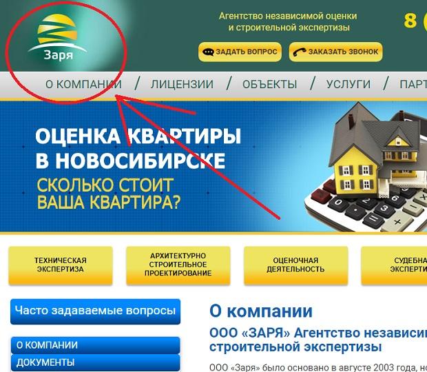 ооо заря находится в новосибирске и не имеет отношения к спецодежде