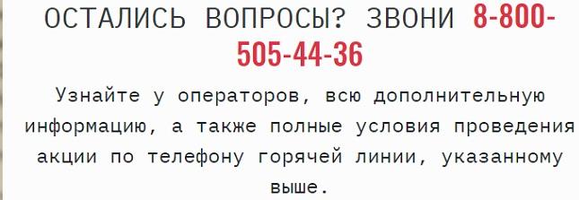 88005054436 - просят звонить на этот номер, отзывы про него отсутствуют