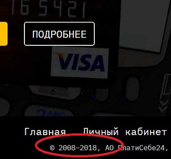 www platysebe24 ru на самом деле не существует так долго