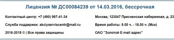 оао золотой e mail - смотрим адрес пресненская набережная д 23