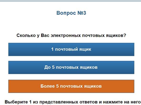 http sng email ru - опрос не представляет никакого интереса и ценности