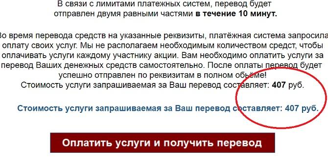 http email sng ru - платёжная система снова просит деньги за несуществующую услугу
