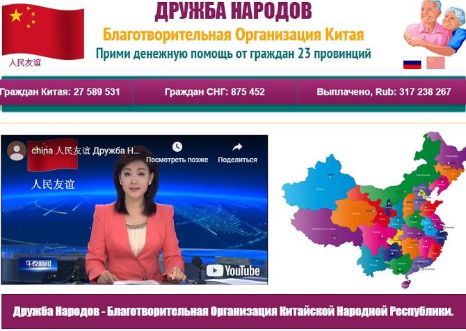 благотворительная организация китая - изучаем сайт фонда дружба народов 23pro tk чтобы написать отзывы и обзор