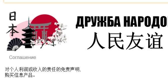 фонда дружба народов почему-то содержит графические символы и изображения японии