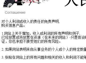 благотворительная китайская организация дружба народов вряд ли размещала этот текст на сайте
