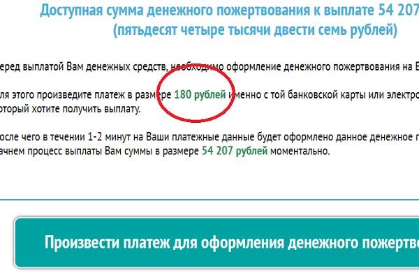 денежная помощь от участников не может быть принята, пока мы не заплатим сами 180 рублей