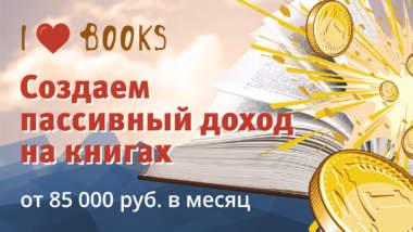 Строим книжный бизнес? Отзыв на курс I LOVE BOOKS Юрия Гуляева