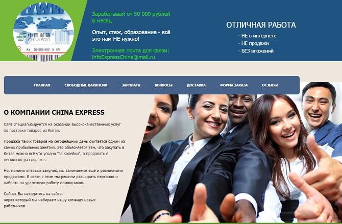 отзывы и обзор - разбираем сайт http all express ml с вакансией фасовщика бланков на дому, чтобы написать отзывы и обзор