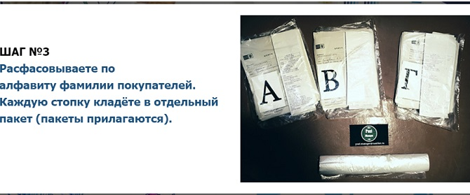 фасовка бланков на дому - компания обещает даже прислать карточки с буквами алфавита
