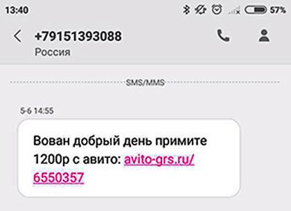 пришло сообщение от авито примите деньги - изучаем смс чтобы написать отзывы об этом