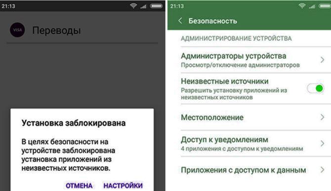 sms avito - пытаемся установить приложение avitopay чтобы получить деньги и написать отзывы